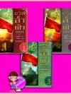 ธวัชล้ำฟ้า เล่ม 1-3 จบ 大旗英雄传 โก้วเล้ง ( 古龙) น.นพรัตน์ สยามอินเตอร์บุ๊คส์
