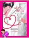 พลิกรักสลับใจ Love Trick Lucia & ลูเซีย คำต่อคำ ในเครือ dbooksgroup