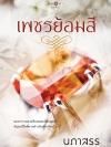 เพชรย้อมสี นภาสรร พิมพ์คำ Pimkham ในเครือ สถาพรบุ๊คส์