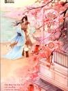 ลิขิตรักด้ายแดง เล่ม 2 Ming Yue Ting Feng เขียน เหมยสี่ฤดู แปล แฮปปี้บานาน่า Happy Banana ในเครือ ฟิสิกส์เซ็นเตอร์