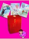 Box Set แม่ทัพอยู่บน ข้าอยู่ล่าง จวี๋ฮวาซั่นหลี Honey Toast แจ่มใส มากกว่ารักพิเศษ << สินค้าเปิดสั่งจอง (PreOrder) >> หนังสือออก งานหนังสือ ต.ค..58