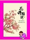 พราวพร่างบุปผาตระการ เล่ม 4 (7 เล่มจบ) 花开锦绣 จือจือ (吱吱) Honey Toast แจ่มใส มากกว่ารัก