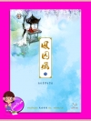 หงส์ขังรัก เล่ม 5 凤囚凰 เทียนอีโหย่วเฟิง พริกหอม แจ่มใส มากกว่ารัก << สินค้าเปิดสั่งจอง (Pre-Order) ขอความร่วมมือ งดสั่งสินค้านี้ร่วมกับรายการอื่น >> หนังสือออก 13 ตุลาคม 2559