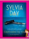 หลงใหลในเธอ ชุดครอสไฟร์4 Captivated by You (Crossfire 4) ซิลเวีย เดย์ (Sylvia Day) ปริศนา แก้วกานต์