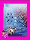 ธารดอกท้อ ชลันตี ปริ๊นเซส Princess ในเครือ สถาพรบุ๊คส์ << สินค้าเปิดสั่งจอง (Pre-Order) ขอความร่วมมือ งดสั่งสินค้านี้ร่วมกับรายการอื่น >> หนังสือออก ปลาย มิ.ย. 60