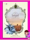 ใจพิสุทธิ์ ชุด ดวงใจเทวพรหม แพรณัฐ พิมพ์คำ Pimkham ในเครือ สถาพรบุ๊คส์