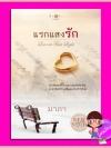แรกแสงรัก มาภา พิมพ์คำ Pimkham ในเครือ สถาพรบุ๊คส์ << สินค้าเปิดสั่งจอง (Pre-Order) ขอความร่วมมือ งดสั่งสินค้านี้ร่วมกับรายการอื่น >> หนังสือออก 12-19 ต.ค. 58
