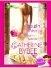 ซ่อนรักวิวาห์ลวง ชุดวิวาห์พาฝัน4 Single by Saturday แคทเธอรีน บายบี (Catherine Bybee) ปิยะฉัตร แก้วกานต์