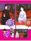 คู่บุปผาข้ามภพ (2เล่มจบ) เฮยเจี๋ยหมิง  เสี่ยวเฟิงหลิง  แจ่มใส มากกว่ารัก