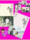 ก็อบลิน 1-2 แพคชุด ( Dokebi ) Goblin 쓸쓸하고 찬란하神-도깨비 Kim Eun-sook บุปผาหิมะ สยามอินเตอร์บุ๊คส์ << สินค้าเปิดสั่งจอง (Pre-Order) ขอความร่วมมือ งดสั่งสินค้านี้ร่วมกับรายการอื่น >> หนังสือออก 17 ส.ค.2560