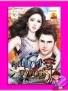 คุณชายบงการรัก ชุด สุภาพบุรุษคาเรบลองเต้ กัณฑ์กนิษฐ์ ไลต์ ออฟ เลิฟ Light of Love Books << สินค้าเปิดสั่งจอง (Pre-Order) ขอความร่วมมือ งดสั่งสินค้านี้ร่วมกับรายการอื่น >>
