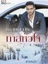 เชลยสวาททาสหัวใจ เทเรน่า โรแมนติค พับลิชชิ่ง Romantic Publishing