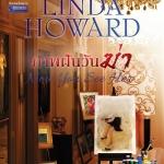 ภาพฝันวันฆ่า Now You See Her ลินดา โฮเวิร์ด (Linda Howard) พิชญา แก้วกานต์ << สินค้าเปิดสั่งจอง (Pre-Order) ขอความร่วมมือ งดสั่งสินค้านี้ร่วมกับรายการอื่น >> หนังสือออก 13-24 ตุลาคม 2559