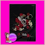 สืบลับจารกรรมรัก จูเลียน จาง (Julian CheungNgee) รักคุณ Rakkun Publishing