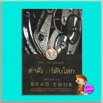 ล่าคัมภีร์ดับโลก The Last Patriot (Scot Harvath #7) แบรด ธอร์ (Brad Thor) สรศักดิ์ สุบงกช โพสต์ บุ๊คส์ Post Books