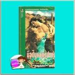 มือปืนหนุ่มรูปงาม พิมพ์ 1 Angel (Wyoming #3) โจฮันนา ลินด์ซีย์(Johanna Lindsey) กฤติกา ฟองน้ำ