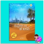 ทะเลทรายพ่ายรัก (มือสอง) (สภาพ85-95%) เอวิตา กรีนมายด์ บุ๊คส์ Green Mind Publishing
