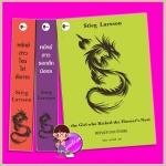 ชุด มิลเลนเนียม พยัคฆ์สาวรอยสักมังกร พยัคฆ์สาวโหมไฟสังหาร พยัคฆ์สาวเตะรังแตน Millennium Trilogy สตีก ลาร์ซอน (Stieg Larsson) นภดล เวชสวัสดิ์ เอิร์นเนส พับลิชชิ่ง Earnest Publishing