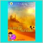 เงาทรายในสายลม เพทายสีฟ้า กรีนมายด์ Green Mind Publishing