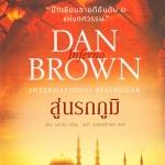 สู่นรกภูมิ (มือสอง) Inferno แดน บราวน์ (Dan Brown) อรดี สุวรรณโกมล แพรว