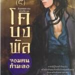โคบงพัล จอมคนกำมะลอ เล่ม 5 Go Bong-Pal Vol 5 อีมุนฮยอก ฮวางจิน แพรว ในเครืออมรินทร์