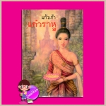 แก้วราหู แก้วเก้า ทรีบีส์ ในเครือ เพื่อนดี