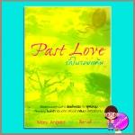 Past Love รักในรอยแค้น Mary Angela สิตางค์ สยามอินเตอร์เลิฟ