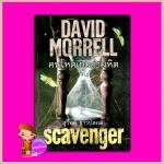 คนโหดเกมอำมหิต Scavenger เดวิด มอร์เรลล์ (David Morrell) สุวิทย์ ขาวปลอด วรรณวิภา