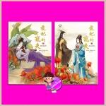 เพียงหนึ่งใจ (สองเล่มจบ) 愛妃的寵夫 เซินไป๋เซ่อ (深白色) เฉินซี แจ่มใส มากกว่ารัก
