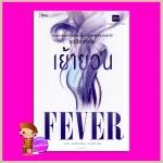 เย้ายวน ชุด ลืมหายใจ 2 Fever (Breathless, #2) มายา แบงค์ส ( Maya Banks ) นวบุศย์ Rose ในเครืออมรินทร์