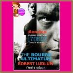เลือดเดือด The Bourne Ultimatum โรเบิร์ต ลัดลั่ม(Robert Ludlum) สุวิทย์ ขาวปลอด วรรณวิภา
