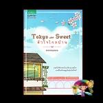 หัวใจไกลบ้าน Tokyo so Sweet nanaspace อรุณ ในเครือ อมรินทร์