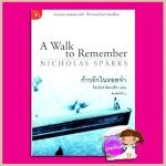 ก้าวรักในรอยจำ A Walk to Remember นิโคลัส สปาร์กส์ (Nicholas Sparks) จิระนันท์ พิตรปรีชา มติชน