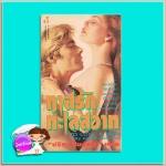 ทาสรักทะเลสวาท พิมพ์ 2To Love a Man คาเรน โรบาร์ด (Karen Robards) ปริญ ชินรัตน์ ฟองน้ำ
