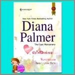 หัวใจนี้มีแต่เธอ The Last Mercenary ไดอาน่า ปาล์มเมอร์(Diana Palmer) จันทราพร สมใจบุ๊คส์