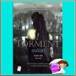 ทรทัณฑ์ Torment ลอเรน เคท(Lauren Kate) นลิญ Post Books