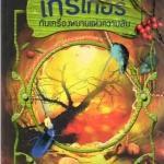 เกรเกอร์กับเครื่องหมายแห่งความลับ Gregor And The Marks Of Secret (The Underland Chronicles # 4) ซูซาน คอลลินส์ (Suzanne Collins) วนาลี เศรษฐกุล แพรว เยาวชนในเครืออมรินทร์