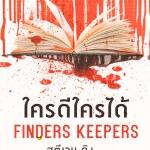 ใครดีใครได้ ชุด บิลล์ ฮอดเจส 2 Finders Keepers (Bill Hodges Trilogy, #2) สตีเวน คิง (Stephen King) โสภณา เชาว์วิวัฒน์กุล แพรว ในเครืออมรินทร์