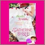 เสี่ยงรักวิวาห์เร้น ชุด วิวาห์พาฝัน3 Fiance' by Friday (Weekday Brides series)แคทเธอรีน บายบี (Catherine Bybee) ปิยะฉัตร แก้วกานต์
