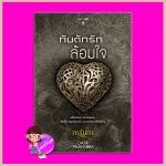 กับดักรักล้อมใจ ชุด เผด็จการรักมาเฟีย THE DARK PHANTOM เล่ม 2 กรรัมภา พิมพ์คำ Pimkham ในเครือ สถาพรบุ๊คส์