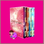 Boxset มนตราแห่งรัก 4 เล่ม(สภาพ85-95%) : เมขลากับนายอสูร จุมพิตสิเน่หา รอยตราพญามาร ทะเลรักจอมทระนง Shayna อัคนี เตชิตา โรสิตา ดอกหญ้า DOKYA