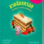 สายลับแครอท เดอะ คุกกี้ จาร์ เล่ม 10 Carrot Cake Murder โจแอนน์ ฟลุค (Joanne Fluke) วรรธนา วงษ์ฉัตร เพิร์ล