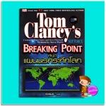 หยุดแผนนรกระทึกโลก Breaking Point ทอม แคลนซี (Tom Clancy's) เชิดพงษ์ สยามอินเตอร์