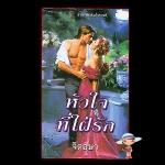 หัวใจที่ใฝ่รัก After the Night ลินดา,Linda Howard จิตอุษา แก้วกานต์