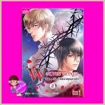 Wolves Blood ss2 วิกฤตรักร้ายนายหมาป่า เล่ม 2 mu_mu_jung (มิรา) แสนดี ในเครือสนุกอ่าน << สินค้าเปิดสั่งจอง (Pre-Order) ขอความร่วมมือ งดสั่งสินค้านี้ร่วมกับรายการอื่น >> หนังสือออก 13-24 ตุลาคม 2559