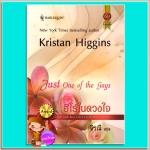 ฮีโร่ในดวงใจ Just one of the Guys Kristan Higgins จีรณี คริสตัล พับลิชชิ่ง