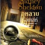 กุหลาบร้อยเล่ห์ If Tomorrow Comes ซิดนีย์ เชลดอน (Sidney Sheldon) ธิติมา แพรว ในเครืออมรินทร์