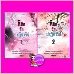 ลิขิตรักปาฏิหาริย์ เล่ม 1-2 FairyLove ทำมือ