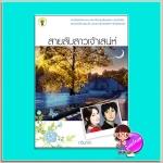 สายลับสาวเจ้าเสน่ห์ (มือสอง) (สภาพ85-90%) กวินทรา กรีนมายด์ บุ๊คส์ Green Mind Publishing