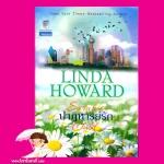 ปาฏิหาริย์รัก ชุด ปาฏิหาริย์รัก 1 Sarah's Child ลินดา โฮเวิร์ด( Linda Howard )พิชญา แก้วกานต์